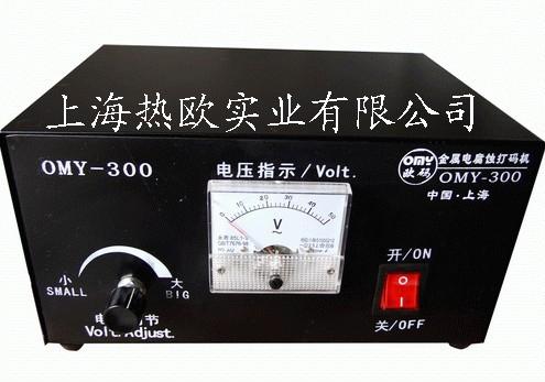 金属电腐蚀打码机OMY-300