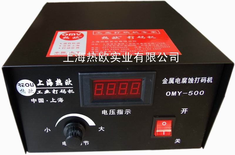 上海热欧牌电腐蚀打码机 OMY-500