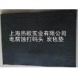 热欧电腐蚀打码机炭毡垫,5mm厚高密度炭毡垫,电化学打标用炭毡垫