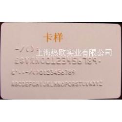 热欧PVC证卡凸字打码机,银行卡凸字专用打码机,会员卡凸字打标机,凸字压号机