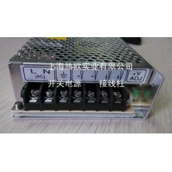 热欧供应开关电源,明纬电源供应器,气动打标机开关电源,气动打码机电源转换器